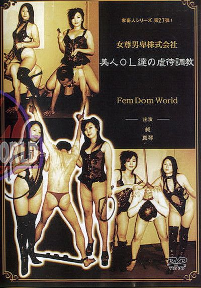 ASIAN  FEMDOM WORLD - FKD-27