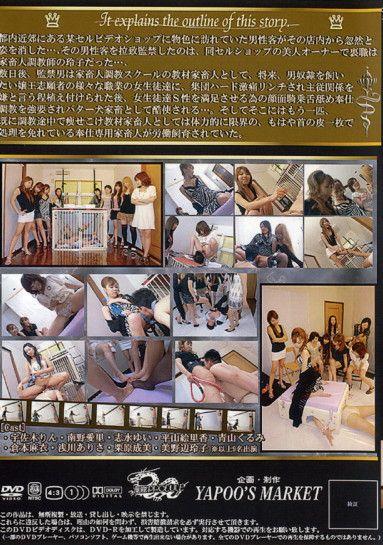 YM Super Semi-Documentary - Yapoo's Market YMD-70
