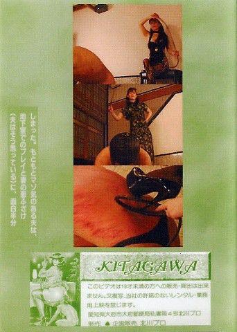 Kitagawa 214