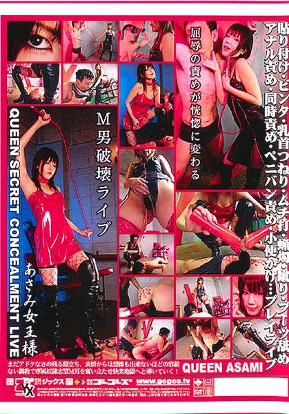 Queen Asami Live 2