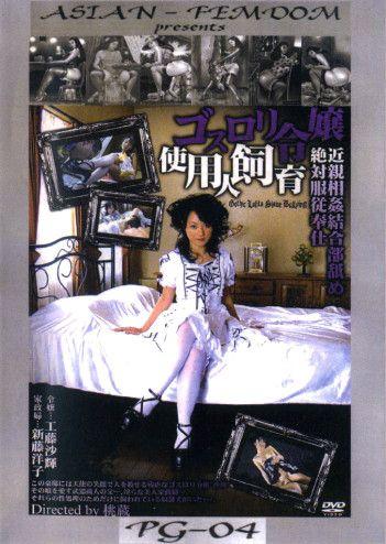 Asian Femdom PG-04