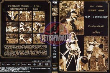 ASIAN FEMDOM WORLD - FKD-24