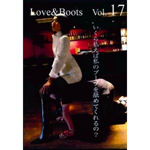 Love & Boots 17