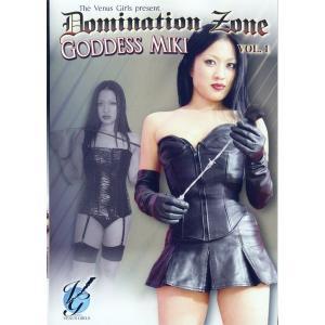 Domination Zone Vol.1