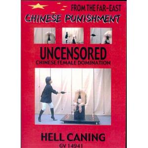 Chinese Punishment - Hell Caning
