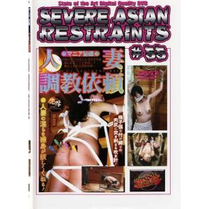 Severe Asian Restraints 55