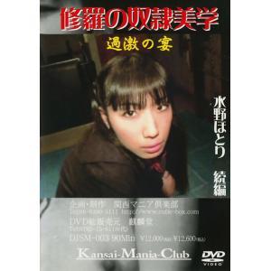 Kansai Mania Club - Volume 3