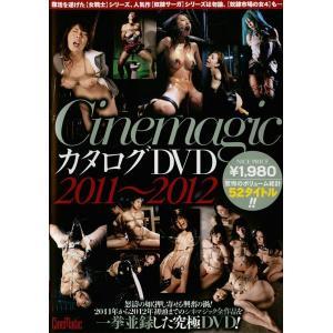 Cinemagic 2011-2012