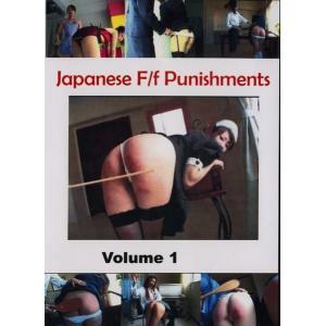 Japanese Punishments Vol.1
