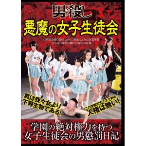 Asian Femdom - Demon of Female Student Council