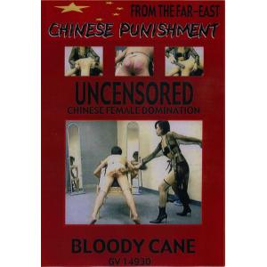 Bloody Cane