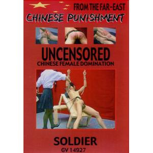 Chinese Punishment - Soldier