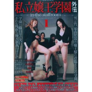 Asian Femdom - In The Staffroom Part 1