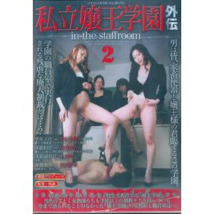 Asian Femdom - In The Staffroom Part 2