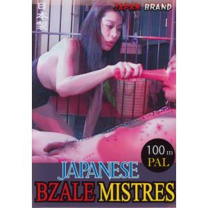 Media Boss - Japanese Bzale Mistress