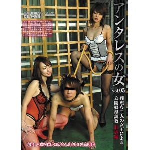 Asian Femdom - Anta Volume 5