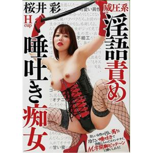 Japanese Femdom - Intimidating System Dirty Blame Spitting
