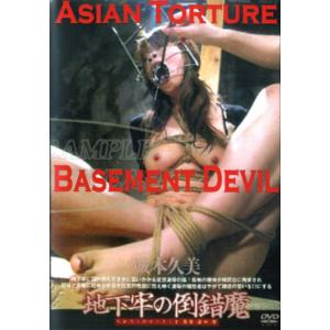 Asian Torture - Basement Devil