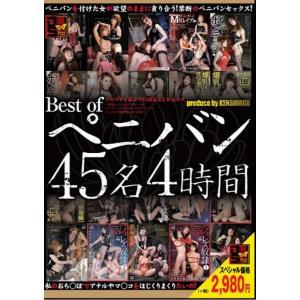Best of Peniban 45 People