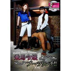Asian Femdom - Riding Boots Breaking