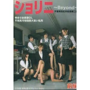 Asian Femdom - Beyond