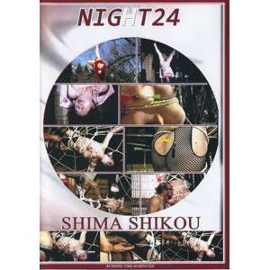 Shima Shikou