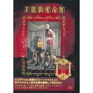 Japan Femdom - Red Label Mistress Trukika
